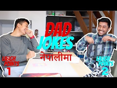You Laugh, You Lose First EVER DAD JOKES, in Nepali | Lafango'S 2017