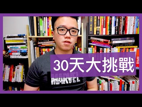 30 IN 30 YOUTUBE 30天自我挑戰