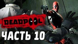 Deadpool Прохождение - Часть 10 - ВЕРНУЛИСЬ НА ГЕНОШУ!