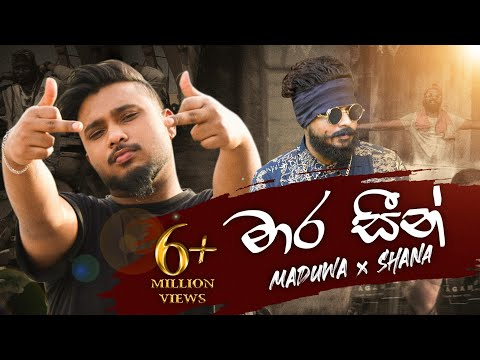 Maduwa - Mara Seen (මාර සීන්) Featuring Shana (Official Music Video)