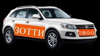 Zotye Т600 тест-драйв.  часть №1 омск.
