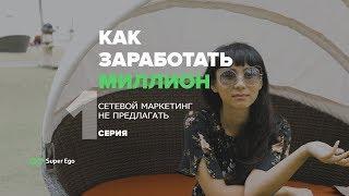 Что такое сетевой маркетинг| МЛМ| MLM| КАК ЗАРАБОТАТЬ В ИНТЕРНЕТЕ Александр Бекк