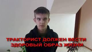 Тракторист машинист сх производства