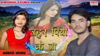 Pyar Ke Ancharwa || Jahar Piya Ke Jaa || Bideshi Lal Yadav || Super Hit Song 2016