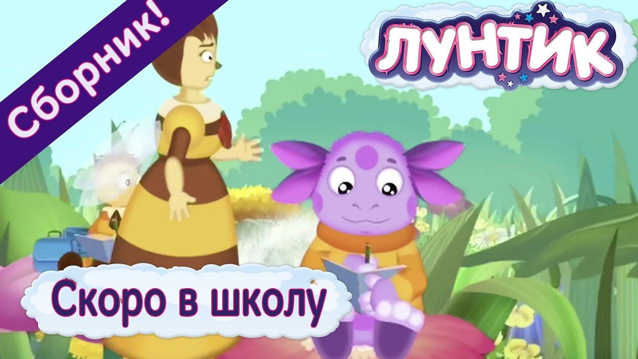 Лунтик - Лучшие серии о школе к 1 сентября! MyTub