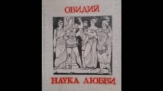 Овидий - Наука любви. Книга первая (аудиокнига)