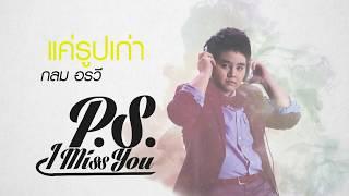 กลม อรวี - แค่รูปเก่า P.S. I Miss You [Official Lyrics] Mp3