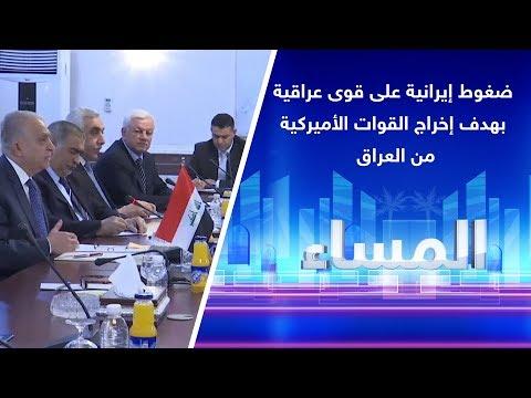 ضغوط إيرانية على قوى عراقية بهدف إخراج القوات الأميركية من العراق  - نشر قبل 9 ساعة