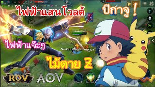 ⚡Garena RoV Thailand #254 | Tulen ปิกาจู ไม้ตาย Z ! โครตฮา เป็นเกมส์ ตลก 555+