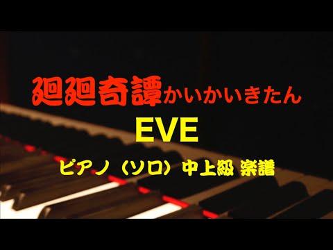 廻廻奇譚 Eve