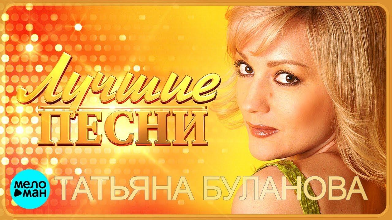 Татьяна Буланова  -  Лучшие песни (2018)