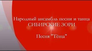 Ансамбль Сибирские Зори песня