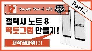 파워포인트 (Power point) 365 강좌 #029 스마트폰 아이콘/픽토그램 만들기 Part.2 (갤럭시 노트 8)