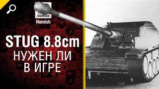 StuG 8,8 cm - Нужен ли в игре? - от Homish [World of Tanks]
