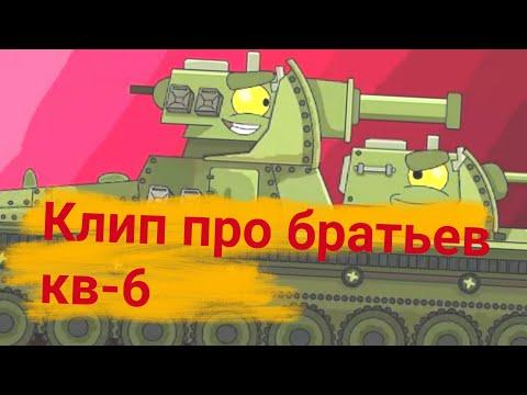 ✖️Клип про братьев кв-6 ✖️ Клипы мультики про танки