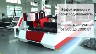 видео лазерная резка оборудование цена