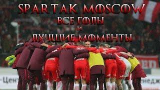 Спартак в первой части сезона 2016/2017. Эмоции, все голы, всё самое лучшее.