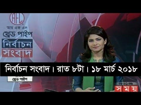 নির্বাচন সংবাদ   রাত ৮টা   ১৮ মার্চ ২০১৮    Somoy tv News Today   Latest Bangladesh News