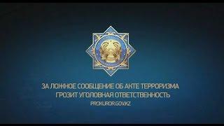 Видеоролик об уголовной ответственности за заведомо ложное сообщение об акте терроризма