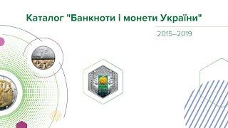 """Національний банк відновлює випуск каталогу """"Банкноти і монети України"""""""