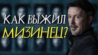 Мизинец жив? Как он смог инсценировать свою смерть? (Теория «Игра Престолов/Game Of Thrones»)