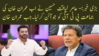 Aamir Liaquat Hussain Now Join PTI & Imran Khan