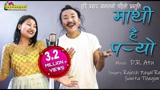 Mathi Hai Paryo - Rajesh Payal Rai/Sunita Thegim   D.R. Atu   Hari Psd. Khanal  