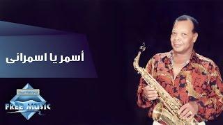 Samir Srour - Asmar Ya Asmrany | سمير سرور- أسمر يا اسمرانى