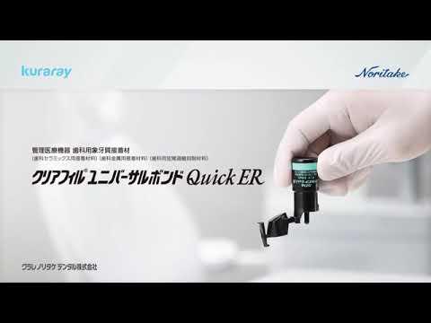 クリアフィルユニバーサルボンド Quick ER 製品紹介
