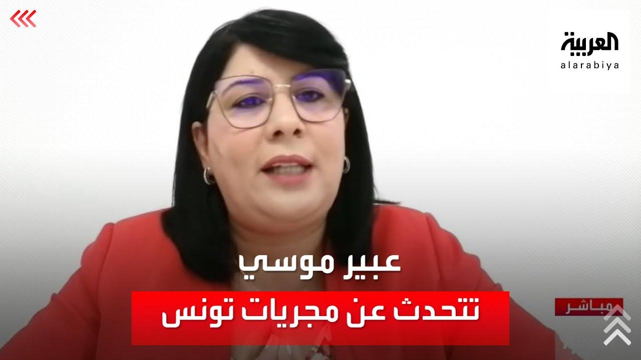 كلمة لرئيسة الحزب الدستوري الحر عبير موسي  - نشر قبل 4 ساعة