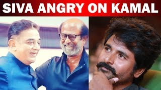 Sivakarthikeyan angry on Kamal