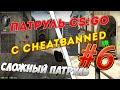 CHEATBANNED ИЩЕТ ЧИТЕРОВ #6 - СЛОЖНЫЙ ПАТРУЛЬ