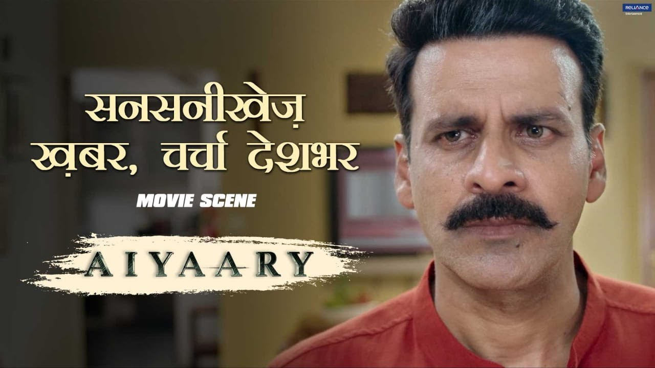 Sansanikhez Khabar, Charcha Deshbhar | Movie scene | Aiyaary | Sidharth | Manoj | Neeraj Pandey