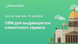 Смотреть видео Бизнес-завтрак в Санкт-Петербурге онлайн