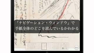 坂本龍馬の手紙のプロモーション動画です。