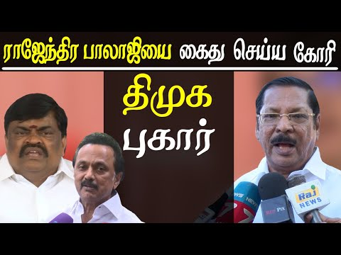 kt rajendra balaji speech at srivilliputhur dmk files complaint tamil news live