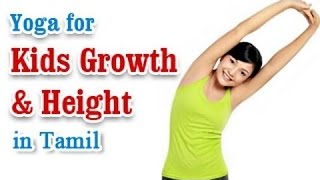Yoga for Kids Growth and Height - Kids Natural Height Growth, Gain Weight, Fitness Tips in Tamil