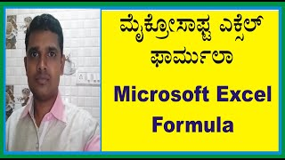 Microsoft Excel Formulas in Kannada