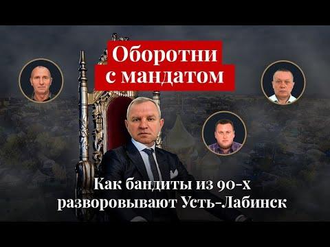 Как бандиты из 90-х насилуют Усть-Лабинск. 1 серия: Виктор Терешок