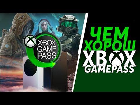 Чем крут Xbox Game Pass?  | ОПЫТ за 2 года пользования!