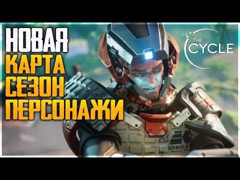 БИЛЕТ ФОРТУНЫ - НОВЫЙ СЕЗОН В УБИЙЦЕ ПАБГ! - THE CYCLE