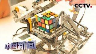 [中国新闻] 人工智能应用 展现奇思妙想 | CCTV中文国际
