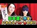 日本酒に水を混ぜてもバレないらしい!? の動画、YouTube動画。