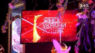 Церемонія нагородження «Жінка України»