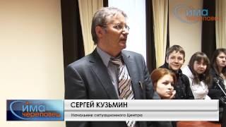 30.04.2013 Открытый урок по ОБЖ в Череповце