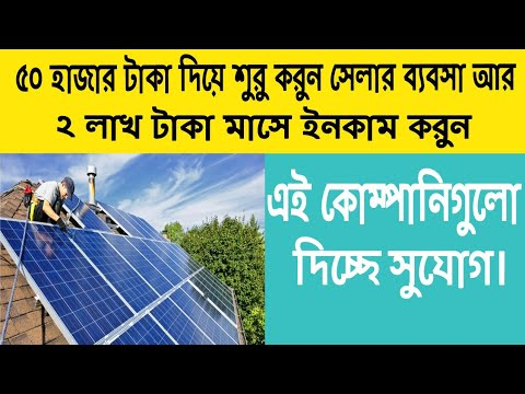 Solar Business idea | How to start a solar system Busines In Bangla