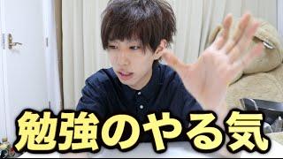 【はじめ流】受験勉強を頑張れた方法 thumbnail