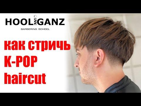 Мужская стрижка шапочка / Bowl Cut / K-pop Haircut