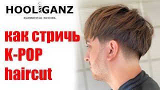 Мужская стрижка шапочка bowl cut k pop haircut