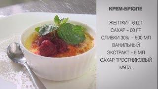 Крем-брюле / Крем брюле рецепт / Приготовление десертов / Простые десерты / Рецепты десертов
